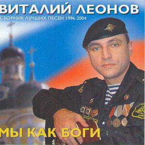 Vitaliy Leonov 歌手頭像