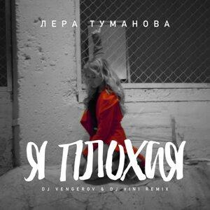 Лера Туманова 歌手頭像