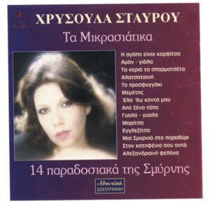 Xrisoula Staurou 歌手頭像