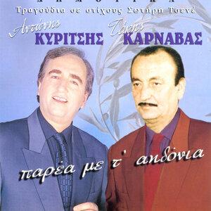 Takis Karnavas & Antonis Kuritsis 歌手頭像