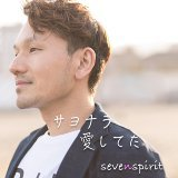 sevenspirit