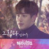 Shin Seo Woo