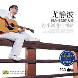 尤靜波 歌手頭像
