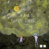Super Super乐队