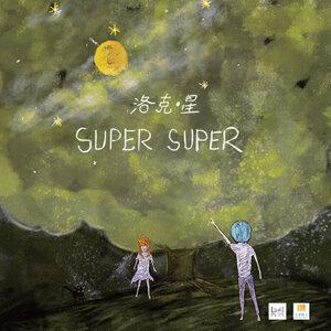 Super Super樂隊 歌手頭像