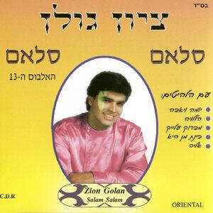 Zion Golan (ציון גולן)