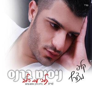 Nissim Baranes (ניסים ברנס) 歌手頭像