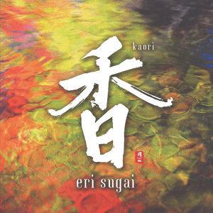 Eri Sugai 歌手頭像