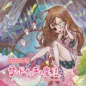 nigatsukokonoka 歌手頭像