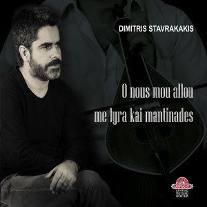 Dimitris Stavrakakis 歌手頭像