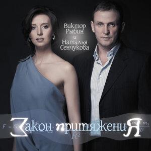 Виктор Рыбин & Наталья Сенчукова 歌手頭像