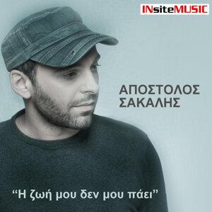 Sakalis Apostolos 歌手頭像