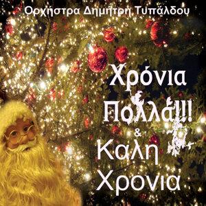 Dimitris Typaldos Children Chorus 歌手頭像