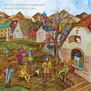 Krasnoznamennaya diviziya imeni moey babushki 歌手頭像