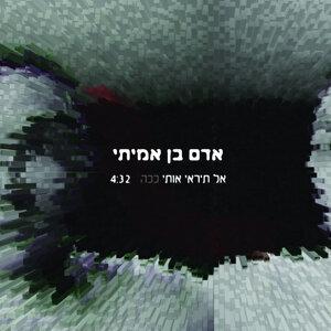 Adam Ben Amitai (אדם בן אמיתי)