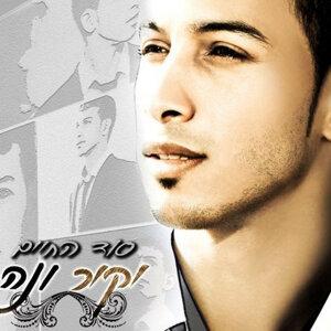 Yakir Vana (יקיר ונה) 歌手頭像