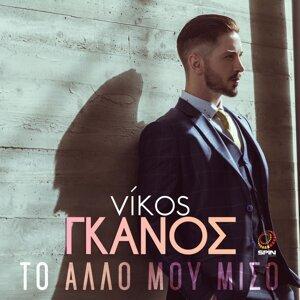 Nikos Ganos 歌手頭像