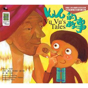Vu Vu的故事 歌手頭像