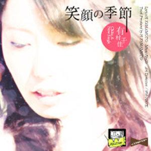 Chika Arimura 歌手頭像