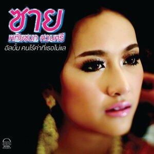 Sai  Hathai Chanok  Suan Si 歌手頭像
