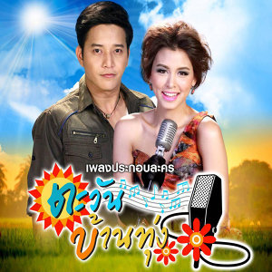 อิทธิชัย พันธุ์ไม้ (IttiChai  PhanMai) 歌手頭像
