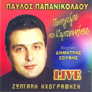 Pavlos Papanikolaou 歌手頭像
