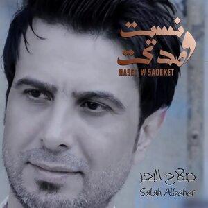 Salah Albahar 歌手頭像