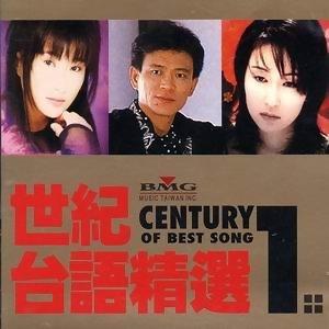 世紀台語精選 歌手頭像