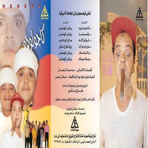Mohammed Hinedy 歌手頭像