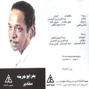 Bahr Abu Jerith 歌手頭像