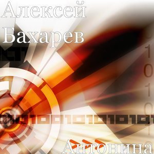 Алексей Бахарев 歌手頭像