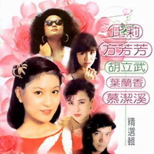 比莉+方芳芳+胡立武+葉蘭香+慕潔溪 歌手頭像