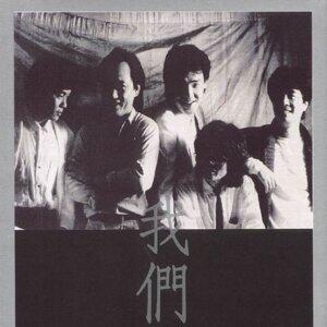 梁弘志+鈕大可+陳復明+陳志遠+曹俊鴻 歌手頭像