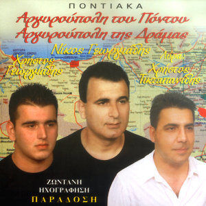Nikos Georgiadis & Hristos Georgiadis 歌手頭像