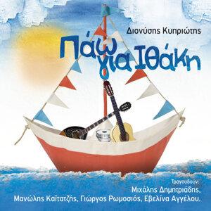 Dionysis Kypriotis 歌手頭像