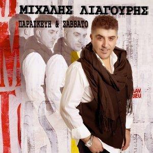Mihalis Liagouris 歌手頭像