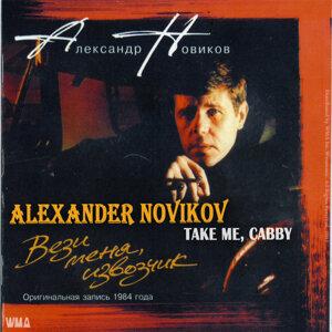 Aleksandr Novikov 歌手頭像