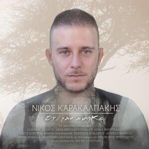 Nikos Karakalpakis 歌手頭像