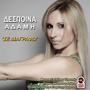 Despina Adami 歌手頭像