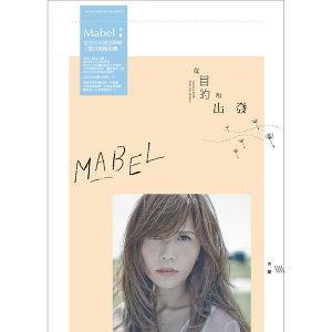 美寶 (Mabel) 歌手頭像