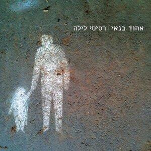 Ehud Banai 歌手頭像