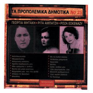 Georgia Mitaki, Rita Ampatzi, Roza Eskenazi 歌手頭像