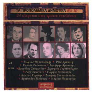 Panagiotis Plastiras, Kostas Aristopoulos, Makis Vasileiadis 歌手頭像