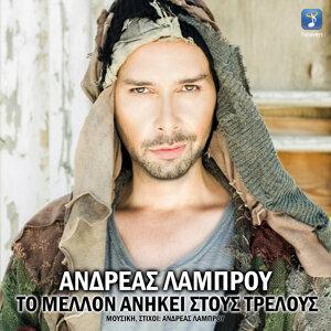 Andreas Lambrou 歌手頭像