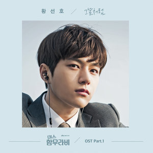 Hwang Seon Ho 歌手頭像