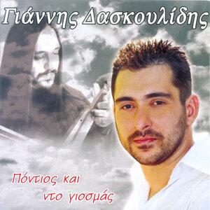 Giannis Daskoulidis 歌手頭像