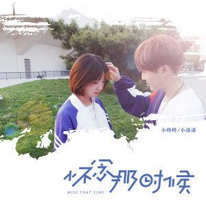 小潘潘 (潘柚彤)+小峰峰 (陳峰) 歌手頭像