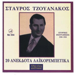 Stauros Tzouanakos 歌手頭像