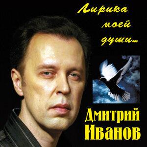 Dmitriy Ivanov 歌手頭像