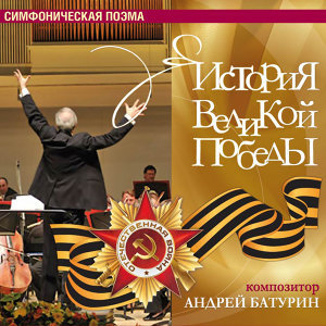 The Yaroslavl Academic Symphonic Orchestra by national actor Murada Annamamedova (Russia) 歌手頭像